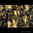 AKB48/僕たちは戦わない(Type IV)(DVD付)
