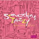 オムニバス/Something Jazzy〜クッキングのひととき、女子ジャズ