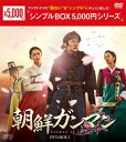 【送料無料】朝鮮ガンマンDVD−BOX1