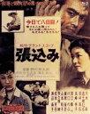 張込み(Blu-ray Disc)