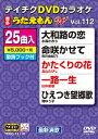 DVDカラオケ うたえもんW112