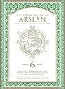 アルスラーン戦記 第6巻(初回限定生産版)