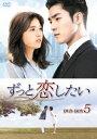 【送料無料】ずっと恋したい DVD−BOX5