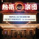 熱帯JAZZ楽団/熱帯JAZZ楽団 XVII〜THE BEST from MOVIES〜(初回限定盤)(DVD付)