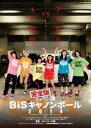 BiS/完全版 BiSキャノンボール 2014