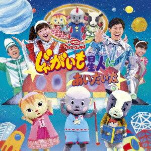 [CD]NHKおかあさんといっしょ ファミリーコンサート じゃがいも星人にあいたいな...:ebest-dvd:14141980