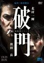 破門(疫病神シリーズ) DVD−BOX