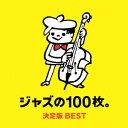 精選輯 - オムニバス/ジャズの100枚。決定版BEST