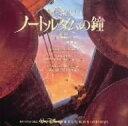 「ノ−トルダムの鐘」オリジナル・サウンドトラック(日本語版)
