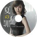 花岡なつみ/夏の罪(完全生産限定盤)