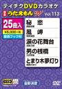 DVDカラオケ うたえもんW113