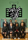 矢野通/矢野通プロデュースDVD Y・T・R!V・T・R!第4弾 「CHAOS学園」