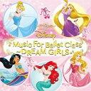 針山真実/Disney Music For Ballet Class〜DREAM GIRLS
