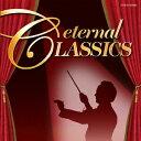 古典 - /ザ・ベスト 永遠のクラシック名曲集