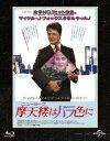楽天イーベストCD・DVD館摩天楼(ニューヨーク)はバラ色に ユニバーサル思い出の復刻版(Blu−ray Disc)