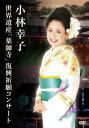 小林幸子/小林幸子 世界遺産「薬師寺」コンサート