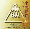 東映傑作シリ−ズ 菅原文太主演作品Vol.5「トラック野郎」オリジナルサウンドト
