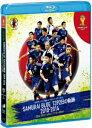 /日本サッカー協会オフィシャルフィルム SAMURAI BLUE 1392日の軌跡 2010−2014 〜2014 FIFA ワールドカップ ブラジルへの道の..
