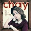 chay/好きで好きで好きすぎて...