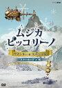 NHK DVD「ムジカ・ピッコリーノ ウインター☆スペシャル」真冬の夜の夢/風