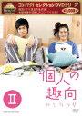 【送料無料】コンパクトセレクション 個人の趣向 DVD−BOXII