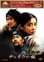 【送料無料】コンパクトセレクション チェオクの剣 DVD−BOX