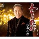 樂天商城 - 北島三郎/人生に乾杯