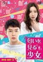 匂いを見る少女 DVD SET1(お試しBlu−ray(第1話〜第3話)付き)