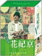 花紀京/DVD−BOX 花紀京〜蔵出し名作吉本新喜劇〜