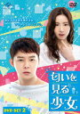 匂いを見る少女 DVD SET2(お試しBlu−ray(第9話〜第11話)付き)