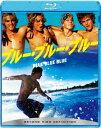 ブルー・ブルー・ブルー(Blu-ray Disc)