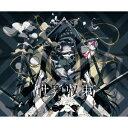 amazarashi/世界収束二一一六(初回生産限定盤A)(DVD付)