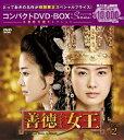 善徳女王 コンパクトDVD-BOX2[期間限定スペシャルプライス版]