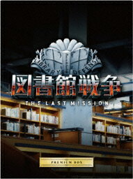 図書館戦争 THE LAST MISSION プレミアムBOX(Blu?ray Disc)