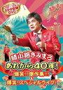 綾小路きみまろ/あれから40年!爆笑!!傑作集!!!&爆笑!スペシャルライブ!
