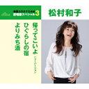 松村和子/通信カラオケDAM 愛唱歌スペシャル3 帰ってこいよ/ひぐらしの宿/よりみち酒