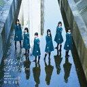 欅坂46/サイレントマジョリティー(TYPE−C)(DVD付)