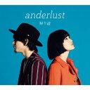 anderlust/帰り道(通常盤)