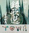 ゆず/録歌選 TOWA(Blu−ray Disc)