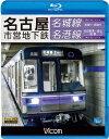 名古屋市営地下鉄 名城線・名港線 右回り・左回り/金山〜名古屋港 往復(Blu−ray Disc)