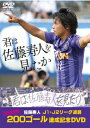 佐藤寿人/『君は佐藤寿人を見たか』佐藤寿人J1・J2リーグ通算200ゴール達成記念DVD