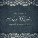 手嶌葵/Aoi Works 〜best collection...