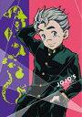 ジョジョの奇妙な冒険 ダイヤモンドは砕けない Vol.3(初回仕様版)