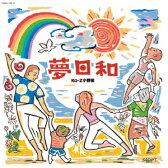 レクリエーションダンス for 東京オリンピック2020(DVD付)