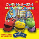 チャギントン シーズン1 コンプリートDVD−BOX スペシャルプライス版