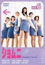 ショムニ2(6) / 江角マキコ