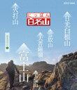 /にっぽん百名山 関東周辺の山(5)(Blu−ray Disc)