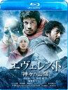 エヴェレスト 神々の山嶺 通常版(Blu−ray Disc)