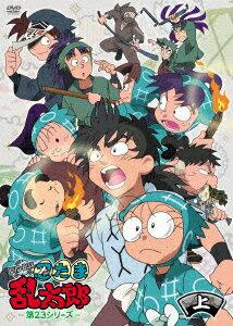 TVアニメ「忍たま乱太郎」 第23シリーズ DVD−BOX 上の巻