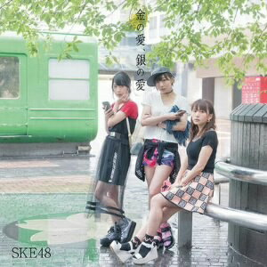 SKE48/金の愛、銀の愛(Type−B)(初回生産限定盤)(DVD付)...:ebest-dvd:14343790